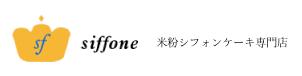 siffone(シフォーネ|米粉シフォンケーキ専門店)